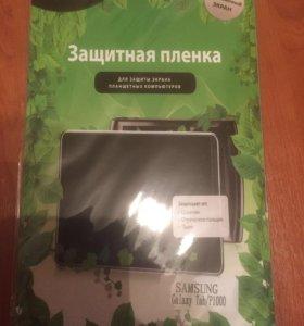 Защитная плёнка на 7 дюймовый планшет
