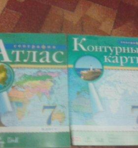 Атлас, на урок географии