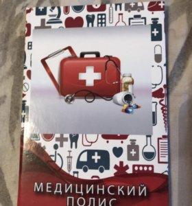 Обложка на медицинский полис