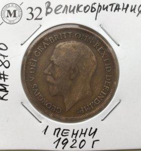 Монета Великобритании 1 пенни 1920 г