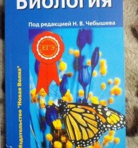 Книги по биологии для подготовки к егэ