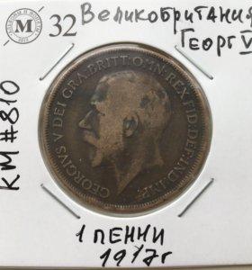 Монета Великобритании 1 пенни 1917 г
