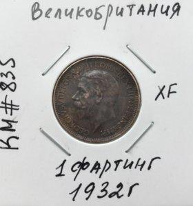 Монета Великобритании 1 фартинг 1932 г