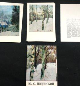 Подляский Ю.С. (набор открыток)