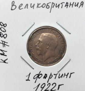 Монета Великобритании 1 фартинг 1922 г