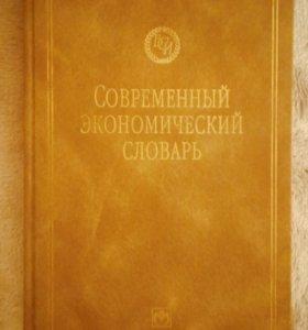 Современный экономический словарь.