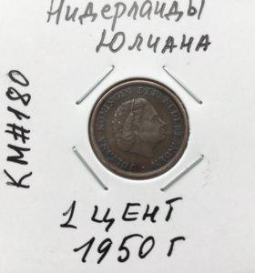 Монета Нидерландов 1 цент 1950 г