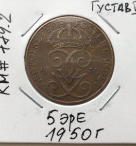 Монета Швеции 5 эре 1950 г