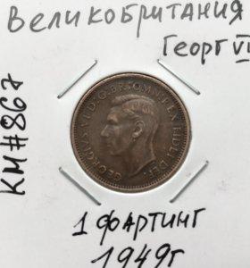 Монета Великобритании 1 фартинг 1949 г