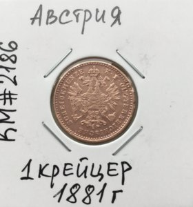 Монета Австрии 1 крейцер 1881 г