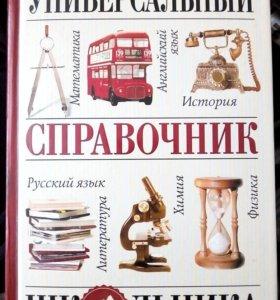 Полный справочник школьника