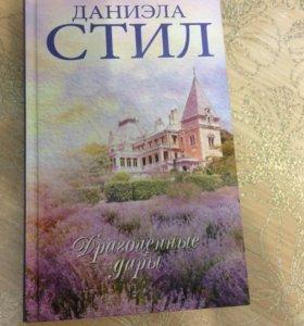 Книга драгоценные дары