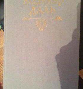 Владимир Даль словарь русского языка 4 тома