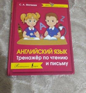 Английский язык тренажер по чтению и письму