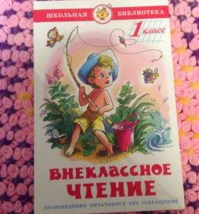Книга для первого класса