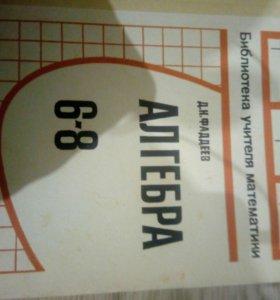Учебник по алгебре 6-8 класс