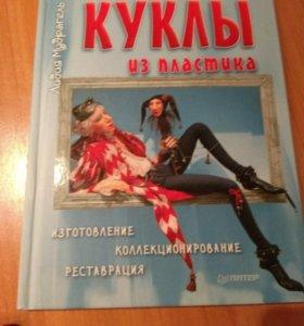 Книга куклы из пластика