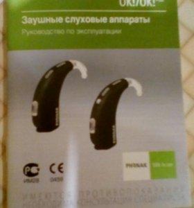 Новый заушный слуховой аппарат