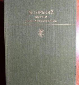 Максим Горький «По Руси», «Дело Артамоновых»