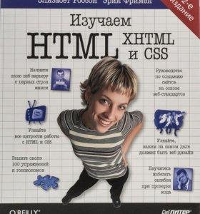 Изучаем HTML, XHTML и CSS 2-е изд., ПИТЕР
