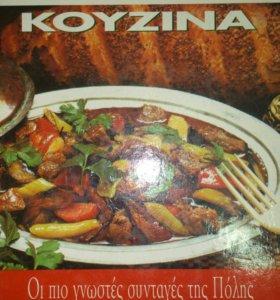 Koyzina
