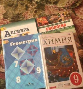 Учебники 9 класса