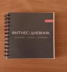Фитнес-дневник
