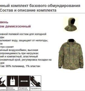 Костюм демисезонный ВКПО 5 слой