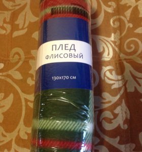 Плед флисовый , новый в упаковке!!!