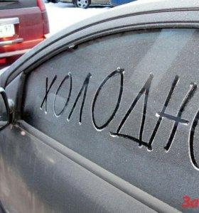 Разогреем Ваш автомобиль в любой мороз