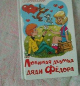 Книга любимая девочка дяди Федора
