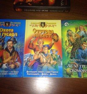 Андрей Белянин. Книги