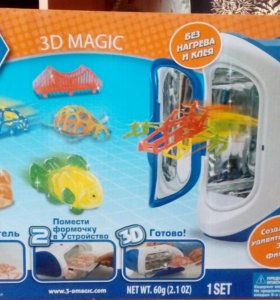 Отличный подарок для вашего ребенка-Набор 3d Magic
