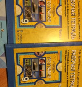 Рабочая тетрадь по географии (2 части)