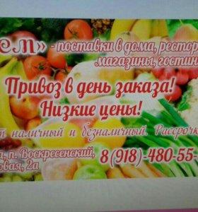 Фрукты,овощи,зелень