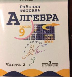 Рабочая тетрадь по алгебре
