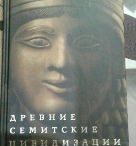 Книга Сабатино Москати Древние семитские цивилиза