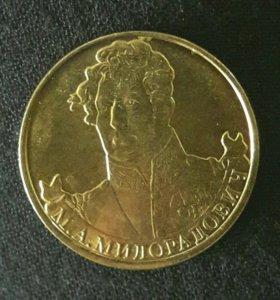 Коллекционные монеты 2 рубля 2012года