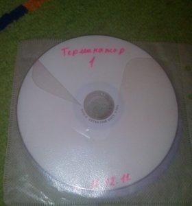 """Диск в машину :""""Терминатор1"""""""