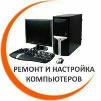 Ремонт компьютеров (бесплатный выезд на дом)