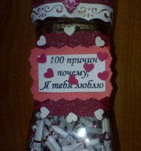 Подарок для любимой .