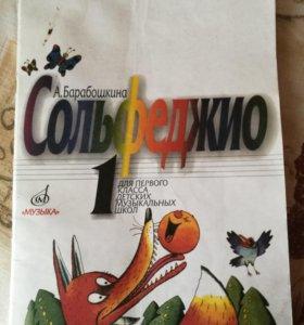 Учебник по СОЛЬФЕДЖИО ддя 1-го класса А.Барабошкин