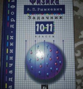 Задачник по Физике 10—11