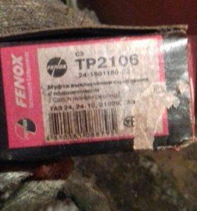 Муфта выкл. сцепления с подшипником ГАЗ 3110, 2410