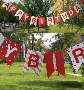 Баннеры для дня рождения