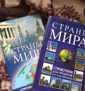 Книги «страны мира»