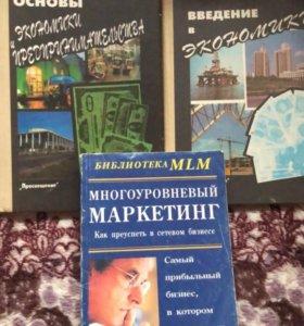 Книги по маркетингу и экономике