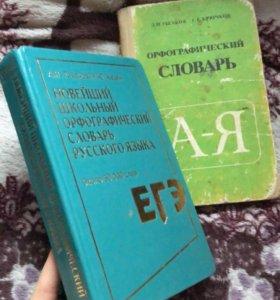 Словарь русско языка
