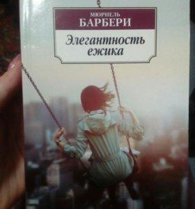 """Книга М. Барбери """"Элегантность ежика"""""""