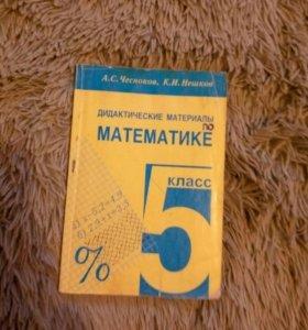 дидактические материалы по математике 5кл.